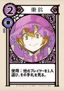 LoveLetter Rin 02