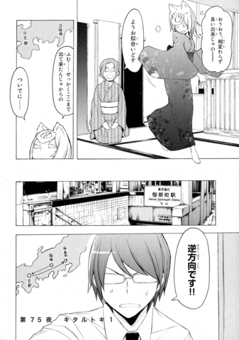 File:Chapter 075.png