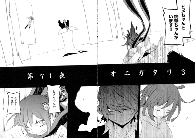 File:Chapter 071.png