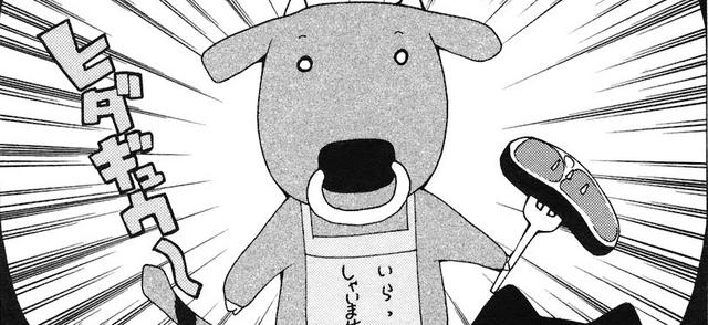 File:Wiki - Hidagyu Manga.png