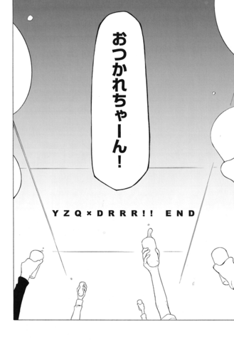 File:YZQxDRRR-Chapter 6 Cover.png