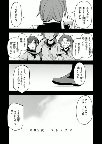 File:Chapter 082.png