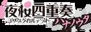 YZQ Hana no Uta Logo