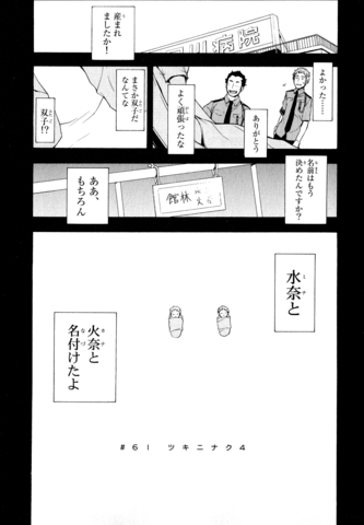 File:Chapter 061.png