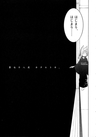 File:Chapter 078.png