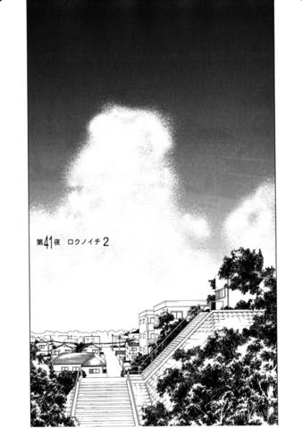 File:Chapter 041.png