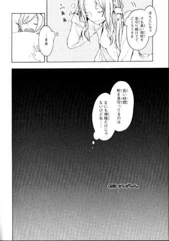 File:Chapter 053.png