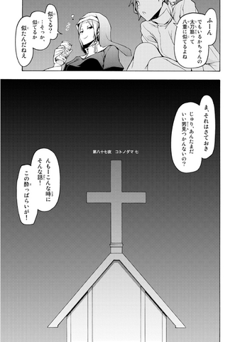 File:Chapter 087.png