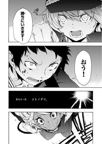 File:Chapter 091.png
