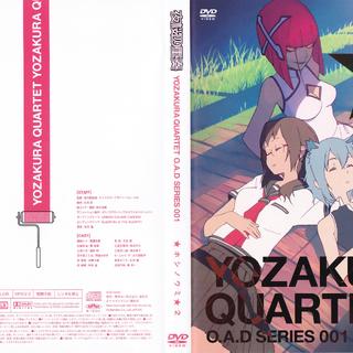 Hoshi no Umi DVD 2 Cover