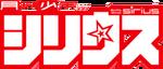 Monthy Shonen Sirius Logo