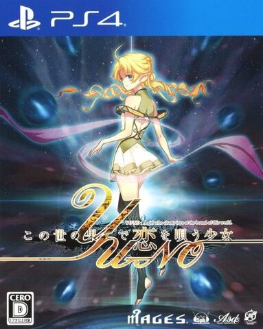 File:YU-NO A Girl Who Chants Love at the Bound of this World PS4 Version .jpg