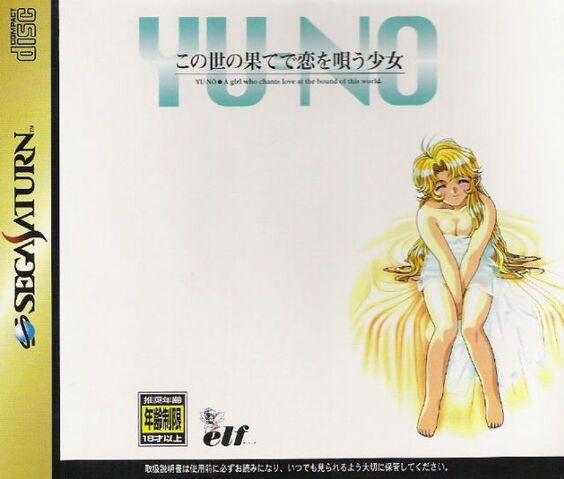 File:YU-NO A Girl Who Chants Love at the Bound of this World Sega Saturn Version.jpg