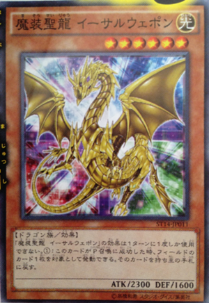 File:MagitechquippedDragonEtherweapon.png