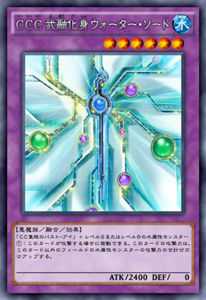 ccc water sword the embodiment of valiant fused arms yu gi oh arc