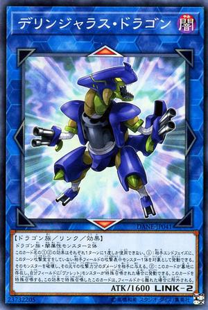 DragonDerringereux-DANE-JP-C