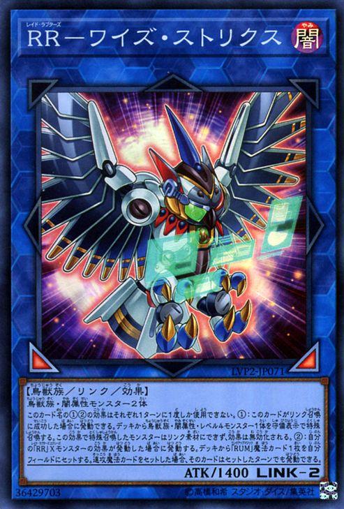 RaidraptorStrixSage-LVP2-JP-SR