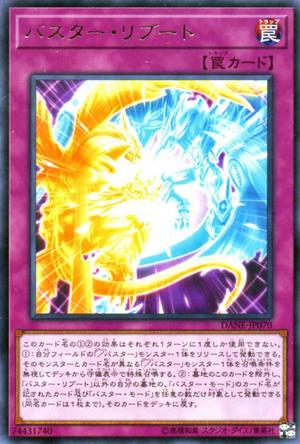 RedémarragedAssaut-DANE-JP-R