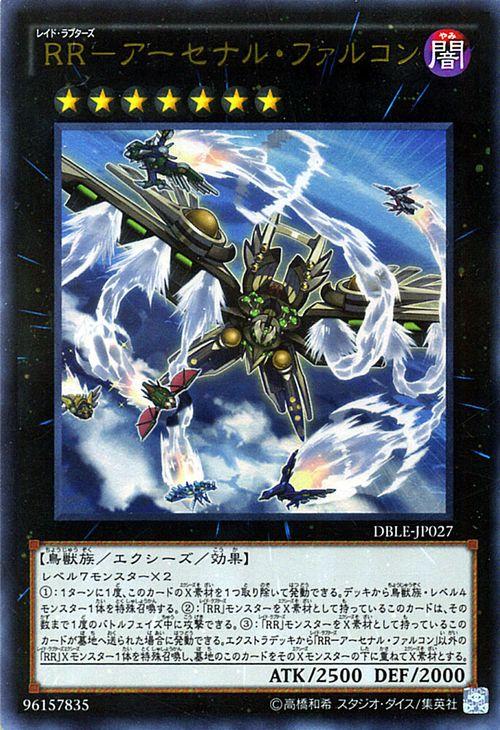 RaidraptorFauconArsenal-DBLE-JP-UPR