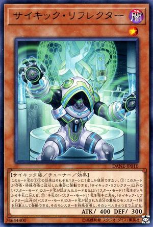 RéflecteurPsionique-DANE-JP-R