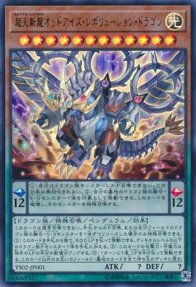 DragondelaRévolutionauxYeuxImpairs-YS02-JP-UR