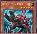 Gouki Rising Scorpio.png
