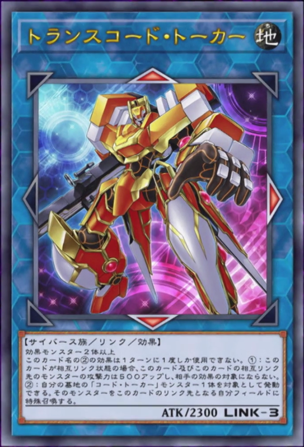 Transcode Talker   Yu-Gi-Oh! VRAINS Wiki   FANDOM powered ...