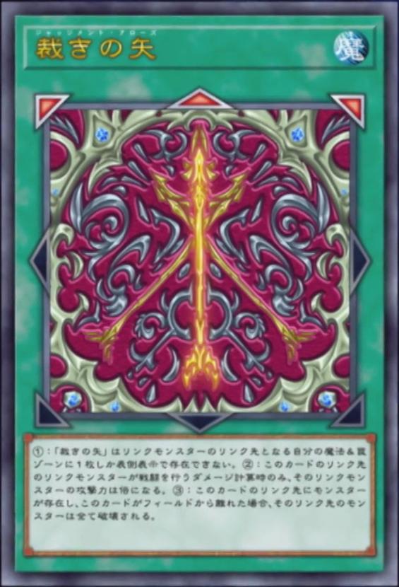 Judgement Arrows   Yu-Gi-Oh! VRAINS Wiki   FANDOM powered ...