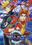 Vrains dvd cover 12