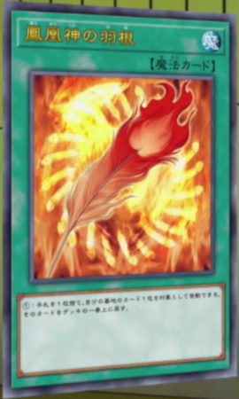 Feather of the Phoenix God