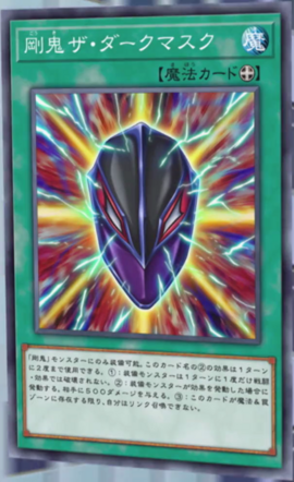 Gouki Dark Mask