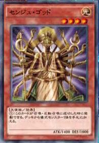 Senju God