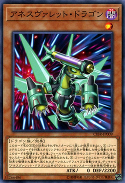 VUD 3; Anesvullet Dragon