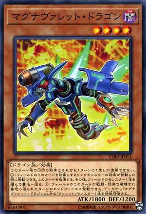 VUD 2; Magnavullet Dragon