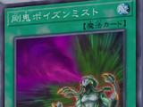 Gouki Poison Mist