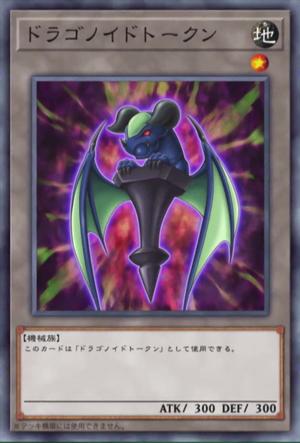 Dragonoid Token