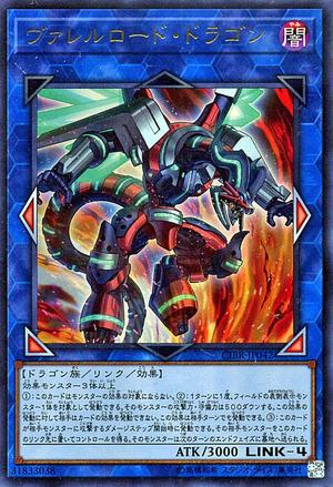 VD 1; Varrelload Dragon