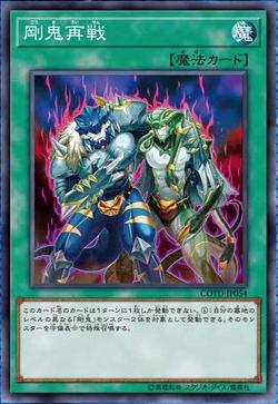 Gouki Rematch