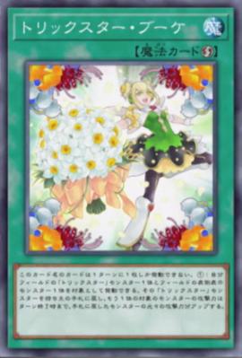 Trickstar Bouquet