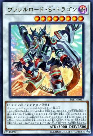 VD 4; Varrelload Savage Dragon