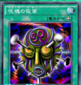 Mask of the Accursed Souls.png