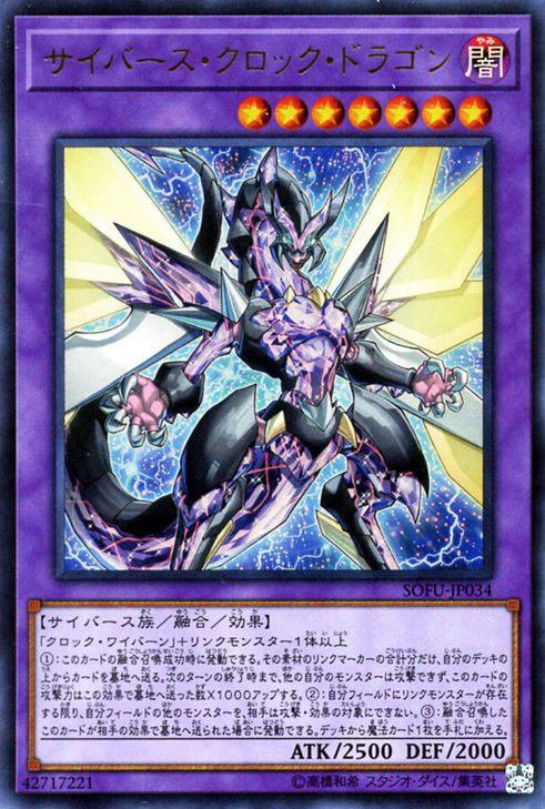 Cyberse Clock Dragon   Yu-Gi-Oh! VRAINS Wiki   FANDOM ...