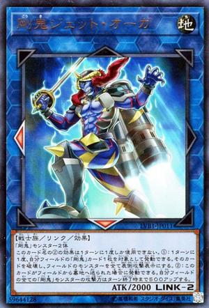 Strong Oni - Jet Ogre
