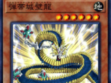Beltlink Wall Dragon