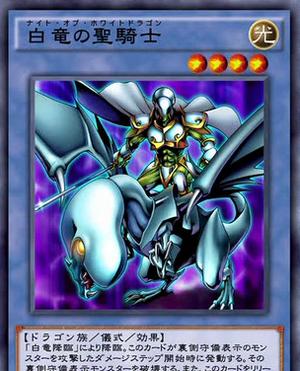 Knight of White Dragon