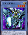 Knight of White Dragon.png