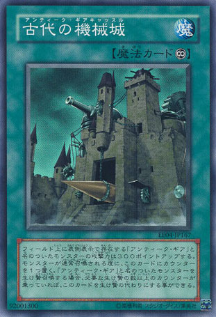 File:AncientGearCastle-EE04-JP-SR.jpg