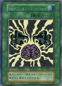 BrainControl-JP-Anime-DM