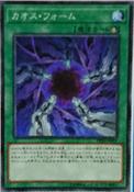 ChaosForm-DP20-JP-OP