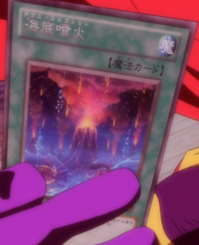 File:DepthEruption-JP-Anime-ZX.png